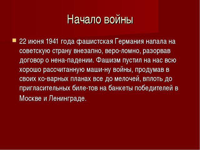 Начало войны 22 июня 1941 года фашистская Германия напала на советскую страну...