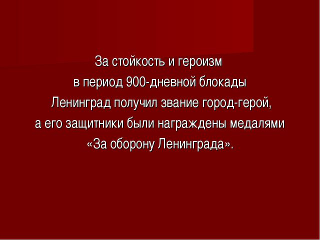 За стойкость и героизм в период 900-дневной блокады Ленинград получил звание...