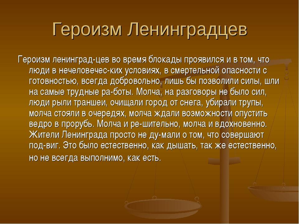 Героизм Ленинградцев Героизм ленинградцев во время блокады проявился и в том...