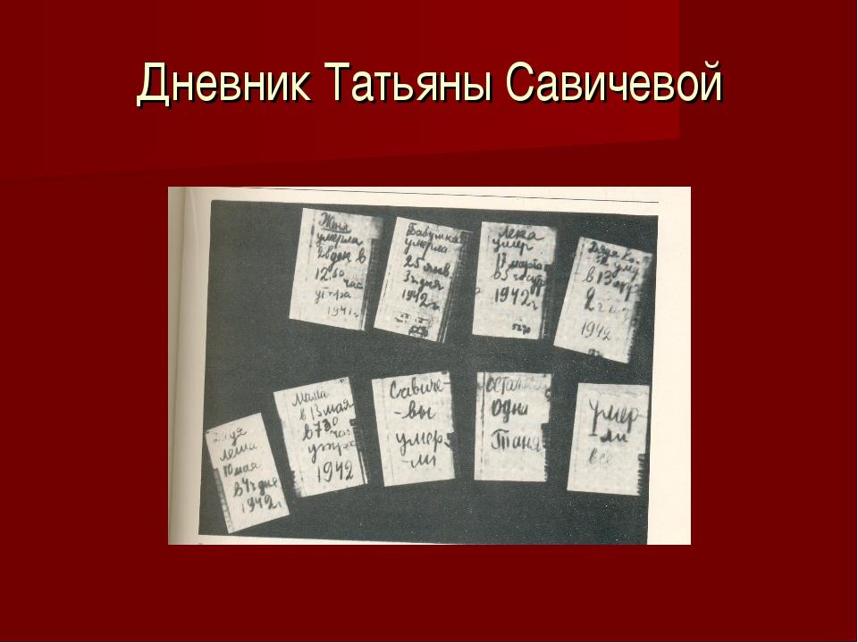 Дневник Татьяны Савичевой