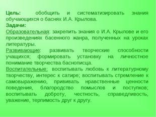 Цель: обобщить и систематизировать знания обучающихся о баснях И.А. Крылова.