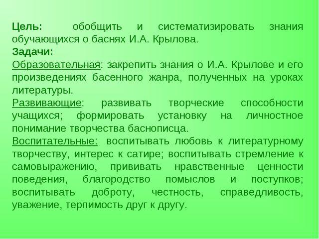 Цель: обобщить и систематизировать знания обучающихся о баснях И.А. Крылова....