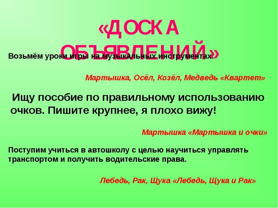 Мартышка, Осёл, Козёл, Медведь «Квартет» «ДОСКА ОБЪЯВЛЕНИЙ» Возьмём уроки игр...