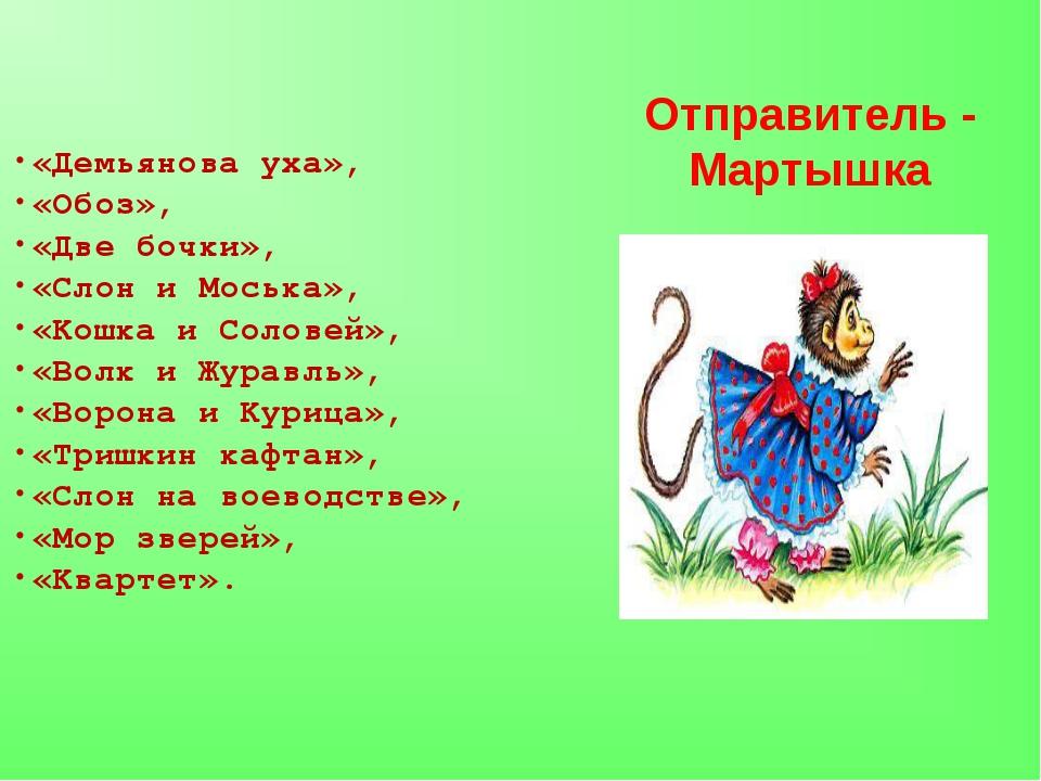 «Демьянова уха», «Обоз», «Две бочки», «Слон и Моська», «Кошкаи Соловей», «Во...