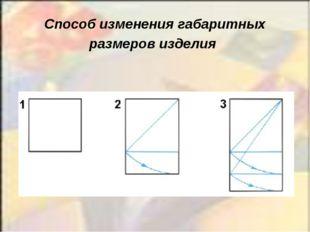 Способ изменения габаритных размеров изделия