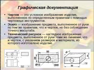 Графическая документация Чертеж — это условное изображение изделия, выполненн