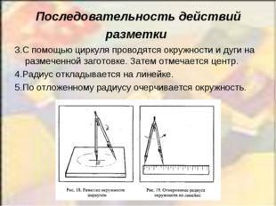 3.С помощью циркуля проводятся окружности и дуги на размеченной заготовке. За