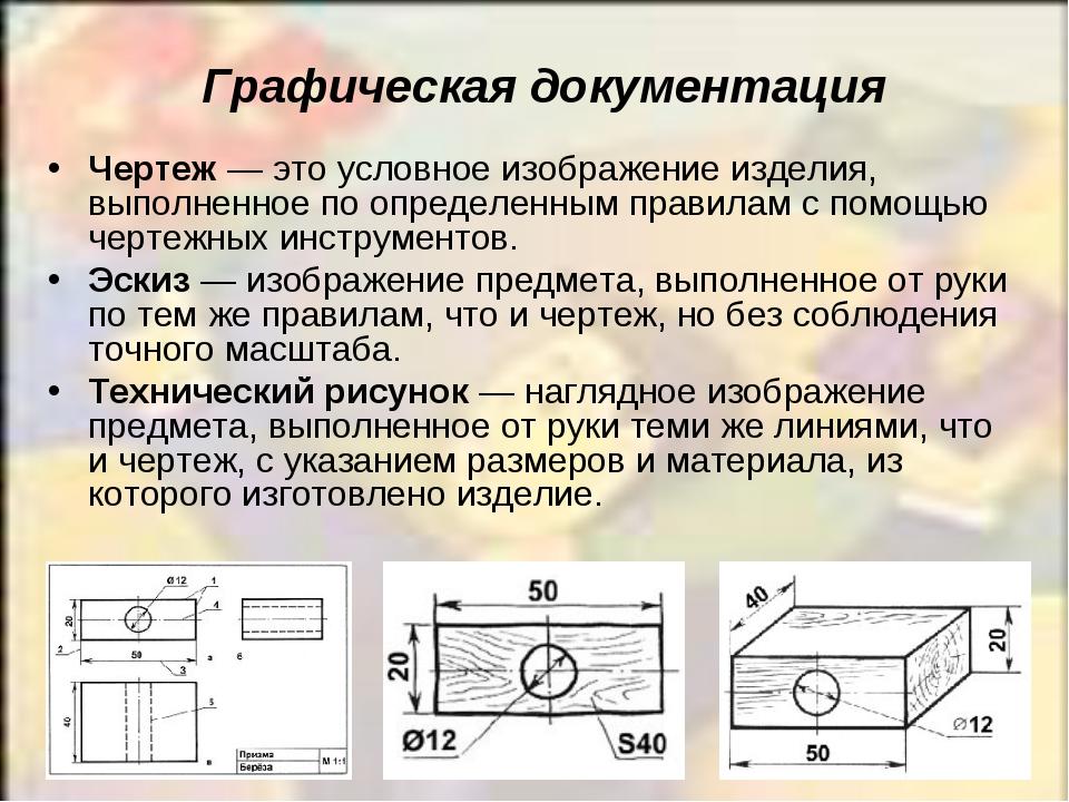 Графическая документация Чертеж — это условное изображение изделия, выполненн...