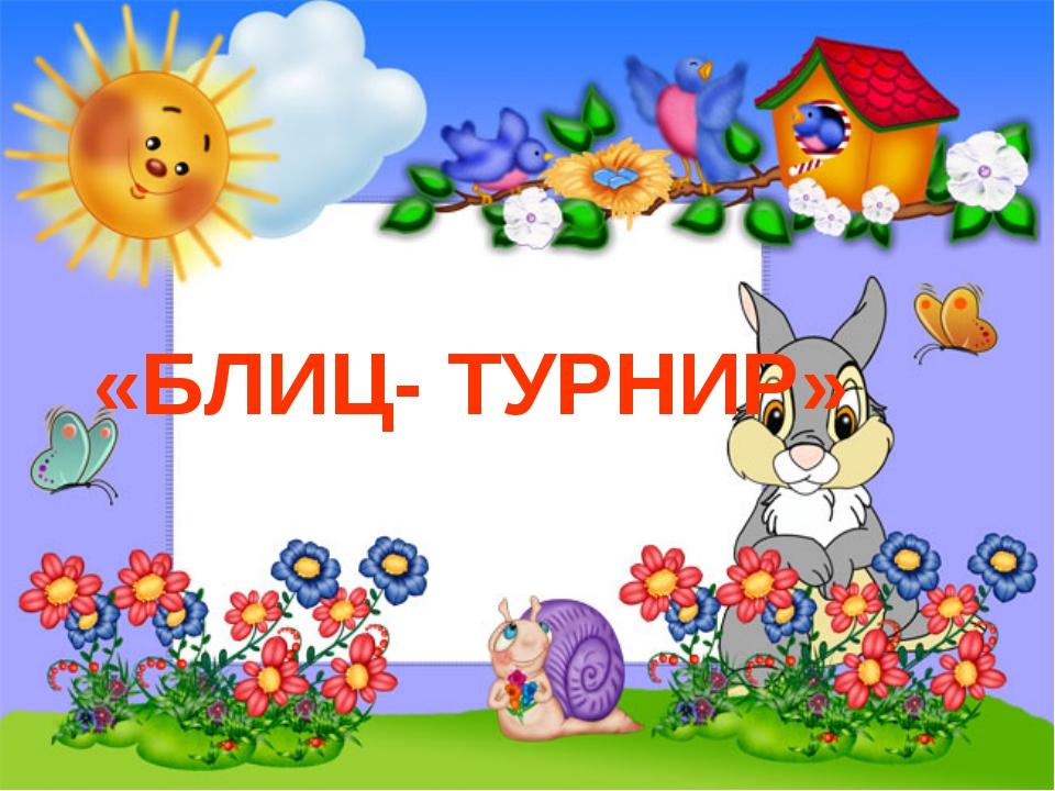 «БЛИЦ- ТУРНИР»