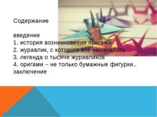 Содержание введение 1. история возникновения оригами 2. журавлик, с которого