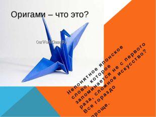 Оригами – что это? Непонятное японское слово, которое запоминается не с перв