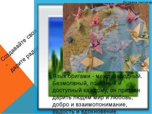 Создавайте свои оригами - дарите радость! Язык оригами - международный. Безмо