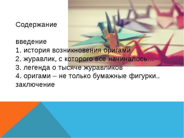 Содержание введение 1. история возникновения оригами 2. журавлик, с которого...
