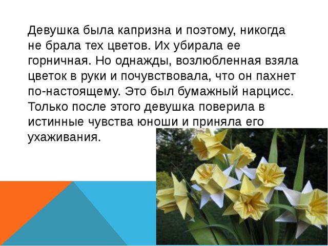 Девушка была капризна и поэтому, никогда не брала тех цветов. Их убирала ее г...