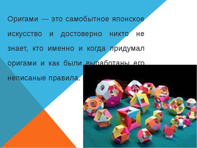 Оригами — это самобытное японское искусство и достоверно никто не знает, кто...