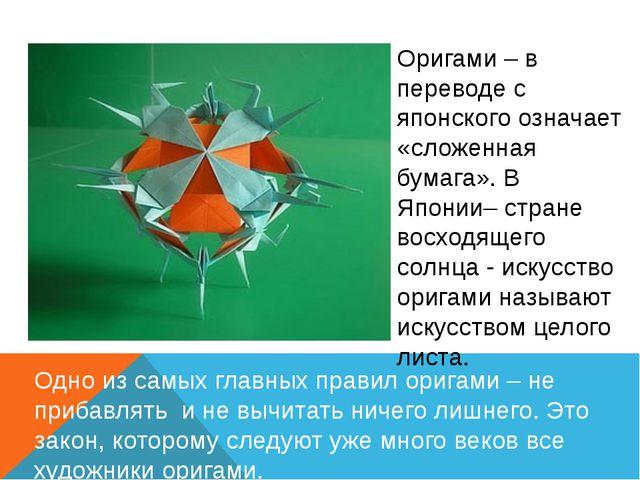 Оригами – в переводе с японского означает «сложенная бумага». В Японии– стран...