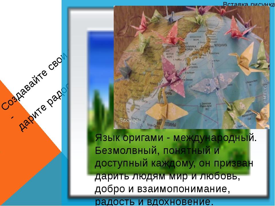 Создавайте свои оригами - дарите радость! Язык оригами - международный. Безмо...
