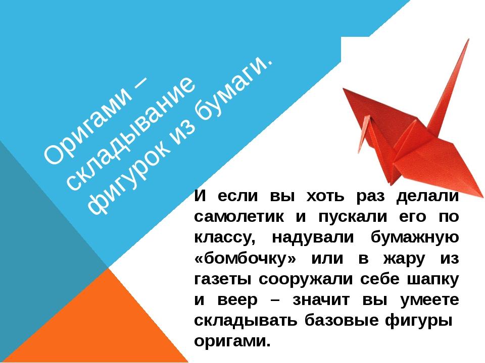 Оригами – складывание фигурок из бумаги. И если вы хоть раз делали самолетик...