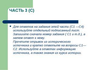 ЧАСТЬ 3 (С) Для ответов на задания этой части (С1 —С4) используйте отдельный