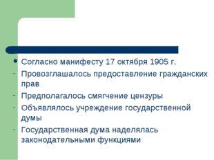 Согласно манифесту 17 октября 1905 г. Провозглашалось предоставление гражданс