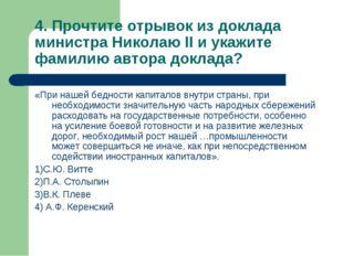 4. Прочтите отрывок из доклада министра Николаю II и укажите фамилию автора д