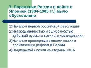 7. Поражение России в войне с Японией (1904-1905 гг.) было обусловлено 1)Нача