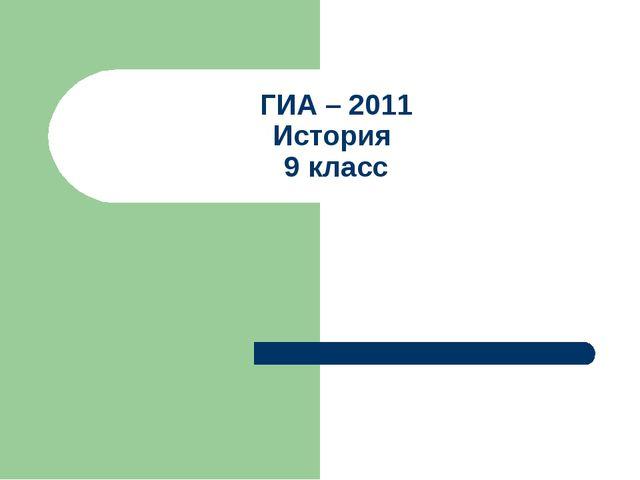 ГИА – 2011 История 9 класс