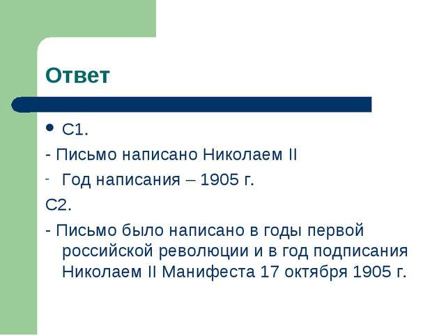 Ответ С1. - Письмо написано Николаем II Год написания – 1905 г. С2. - Письмо...
