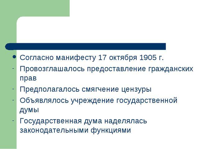 Согласно манифесту 17 октября 1905 г. Провозглашалось предоставление гражданс...