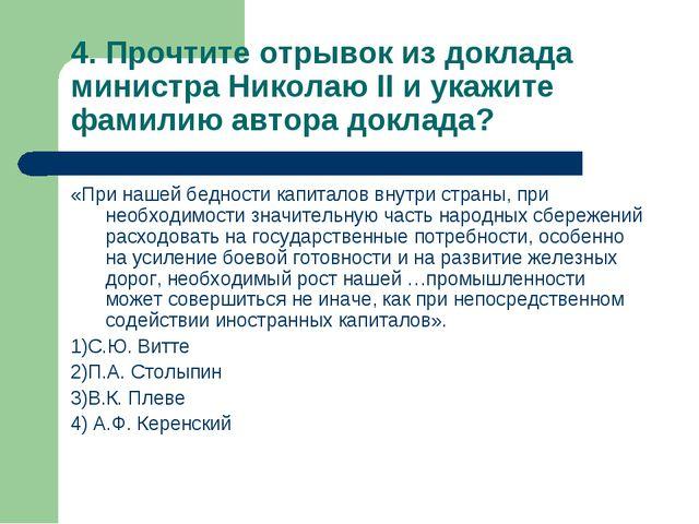 4. Прочтите отрывок из доклада министра Николаю II и укажите фамилию автора д...
