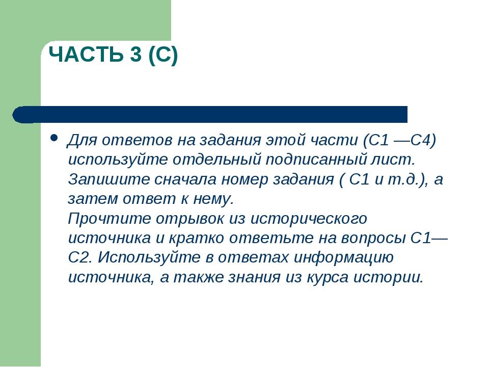 ЧАСТЬ 3 (С) Для ответов на задания этой части (С1 —С4) используйте отдельный...