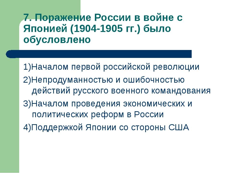 7. Поражение России в войне с Японией (1904-1905 гг.) было обусловлено 1)Нача...