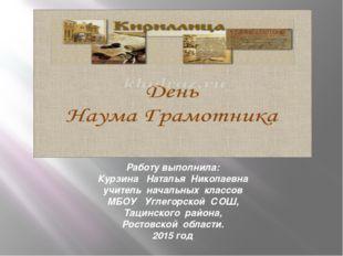 Работу выполнила: Курзина Наталья Николаевна учитель начальных классов МБОУ У