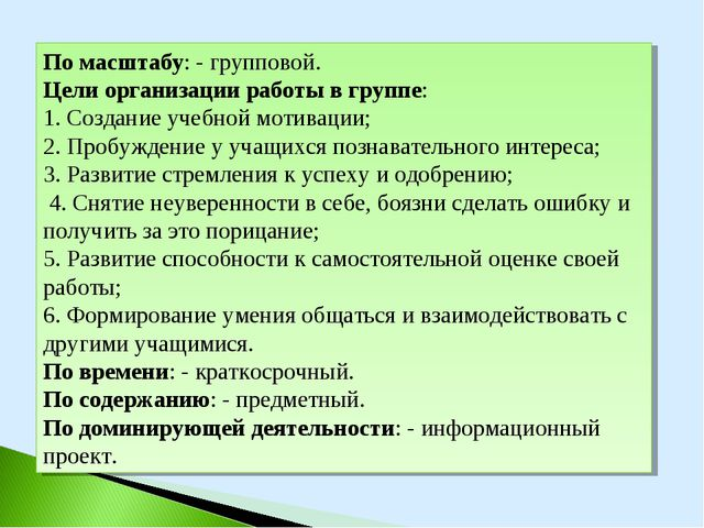 По масштабу: - групповой. Цели организации работы в группе: 1. Создание учебн...