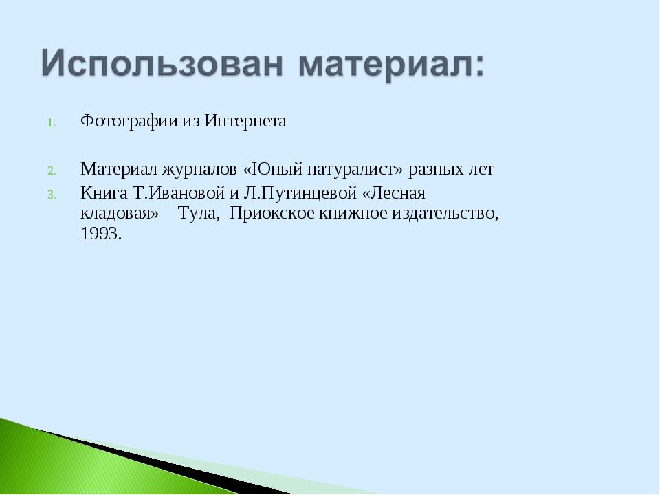 Фотографии из Интернета Материал журналов «Юный натуралист» разных лет Книга...