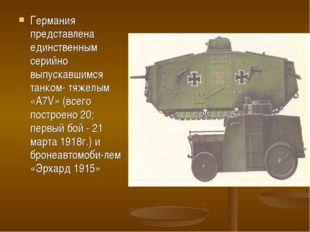 Германия представлена единственным серийно выпускавшимся танком- тяжелым «А7V