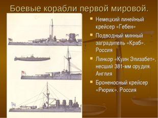 Боевые корабли первой мировой. Немецкий линейный крейсер «Гебен» Подводный ми