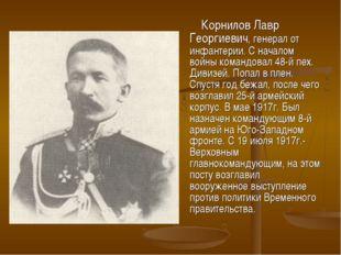 Корнилов Лавр Георгиевич, генерал от инфантерии. С началом войны командовал
