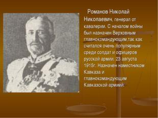Романов Николай Николаевич, генерал от кавалерии. С началом войны был назн