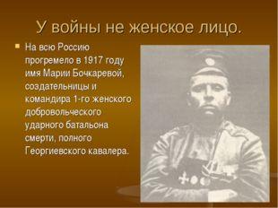 У войны не женское лицо. На всю Россию прогремело в 1917 году имя Марии Бочка