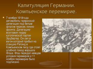Капитуляция Германии. Компьенское перемирие. 7 ноября 1918года автомобиль гер