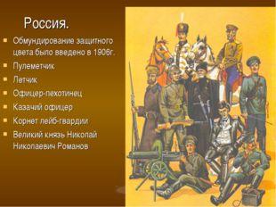 Россия. Обмундирование защитного цвета было введено в 1906г. Пулеметчик Летч