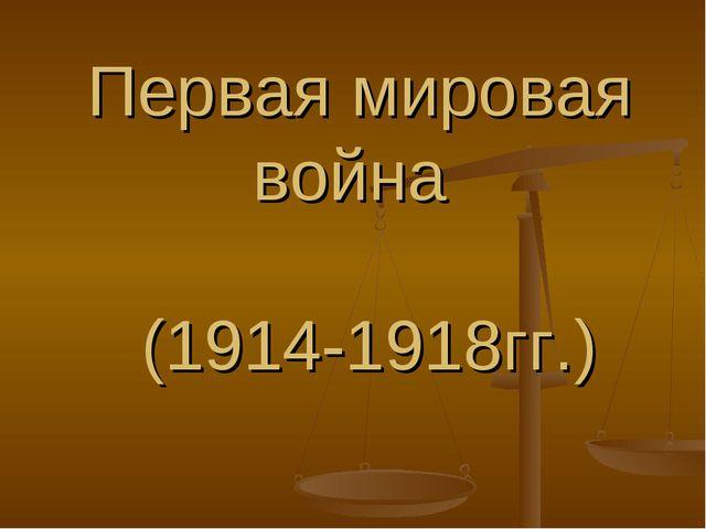 Первая мировая война (1914-1918гг.)