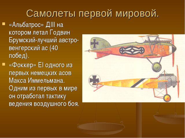 Самолеты первой мировой. «Альбатрос» ДIII на котором летал Годвин Брумский-лу...