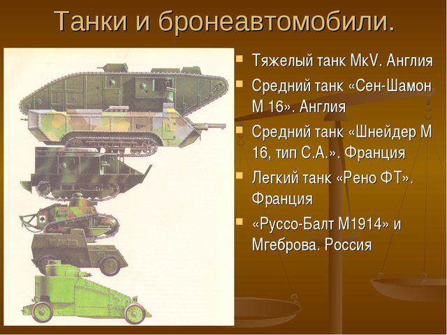 Танки и бронеавтомобили. Тяжелый танк МкV. Англия Средний танк «Сен-Шамон М 1...