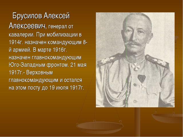 Брусилов Алексей Алексеевич, генерал от кавалерии. При мобилизации в 1914г....