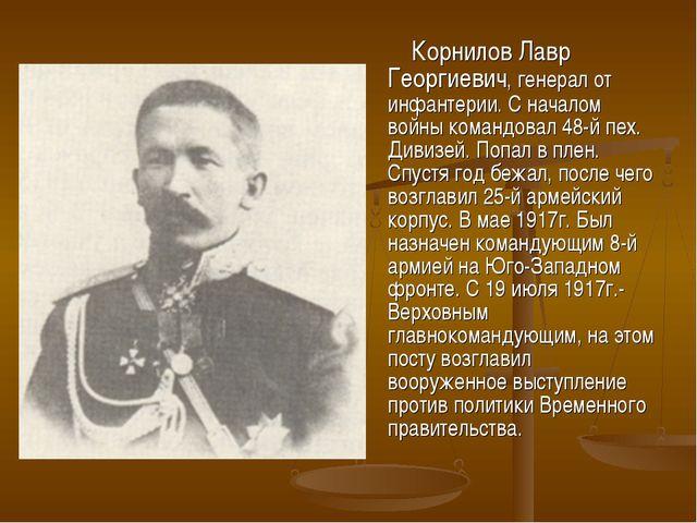 Корнилов Лавр Георгиевич, генерал от инфантерии. С началом войны командовал...
