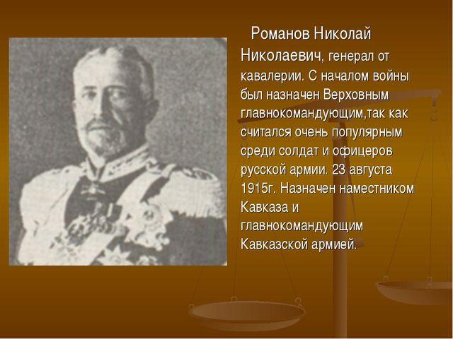 Романов Николай Николаевич, генерал от кавалерии. С началом войны был назн...