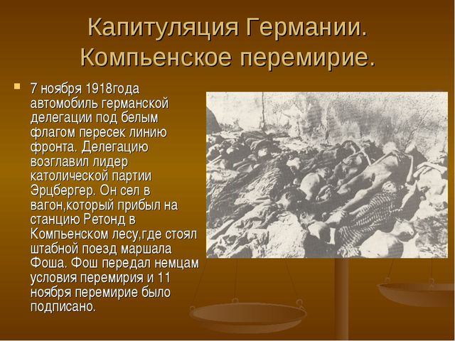 Капитуляция Германии. Компьенское перемирие. 7 ноября 1918года автомобиль гер...