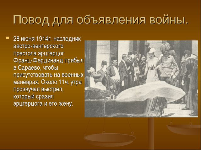 Повод для объявления войны. 28 июня 1914г. наследник австро-венгерского прест...